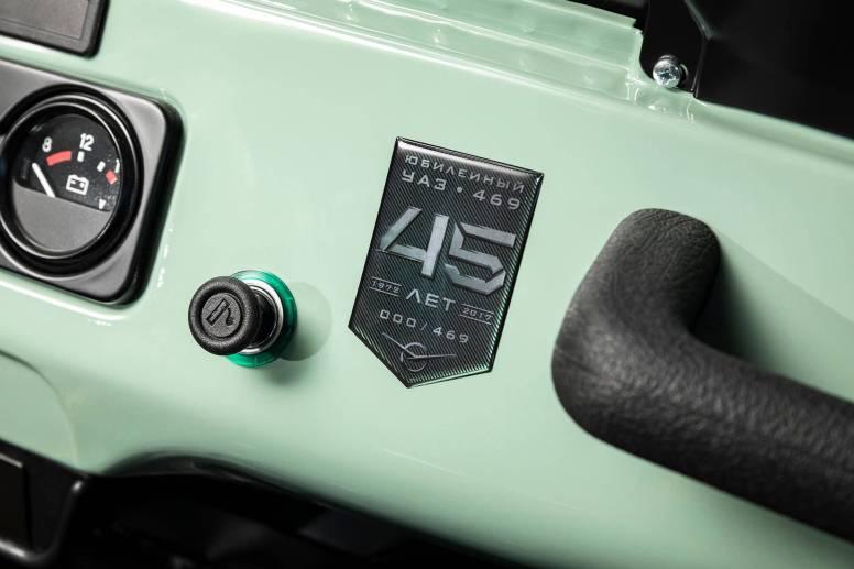 Для юбилейного УАЗ Хантер разработан памятный шильдик с надписью «Юбилейный» и порядковым номером автомобиля