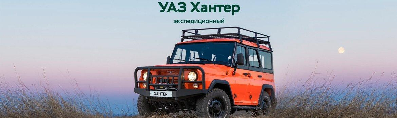 Кузов УАЗ Хантер Экспедиция